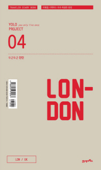 두근두근 런던(Yolo Project 4)