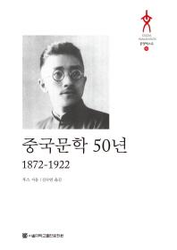 중국문학 50년(1872-1922)(문명텍스트 40)(양장본 HardCover)