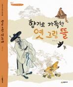 향기로 가득한 옛 그림 뜰(어린이 옛 그림 산책 2)