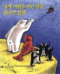 세계 여행을 떠난 펭귄, 화이트블랙(개정판)(네버랜드 세계의 걸작 그림책 143)(양장본 HardCover)