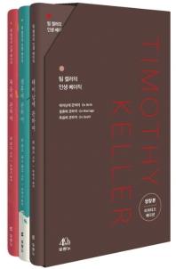 팀 켈러의 인생 베이직 세트(리미티드 에디션)(양장본 HardCover)(전3권)