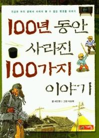 100년 동안 사라진 100가지 이야기