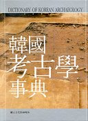 한국고고학사전