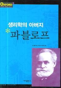 생리학의 아버지 파블로프