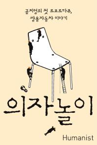 의자놀이 #