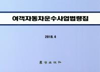 여객자동차운수사업법령집(2018.04)