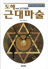 도해 근대마술 /새책수준  /  상현서림 /☞ 서고위치:MB 6 *[구매하시면 품절로 표기됩니다]