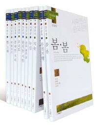 사피엔스 한국문학 중 단편소설 1∼10권 세트