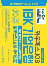 IBK기업은행 직업기초능력+직무수행능력 봉투모의고사 4+1회분(2020)