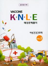 KNLE 여성건강간호학 예상문제풀이. 2(2018)(Vaccine)(9판)