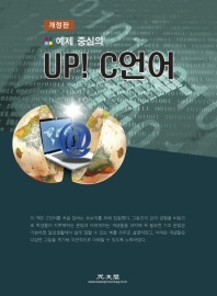 Up! C언어(예제 중심의)(개정판)