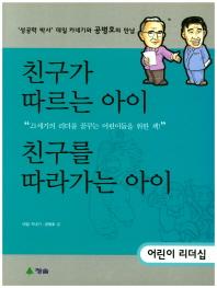 친구가 따르는 아이 친구를 따라가는 아이(공병호의 어린이 리더십 1)