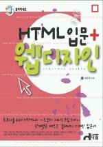 HTML 입문 + 웹디자인