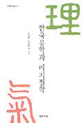 한국 유학과 리기철학