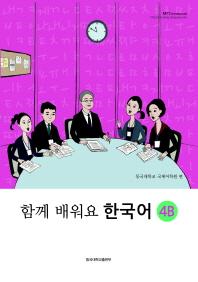 함께 배워요 한국어. 4B