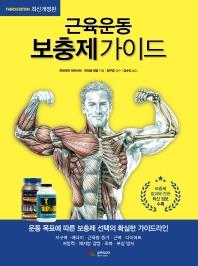 근육운동 보충제가이드(개정판 3판)