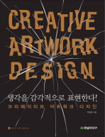 CREATIVE ARTWORK DESIGN