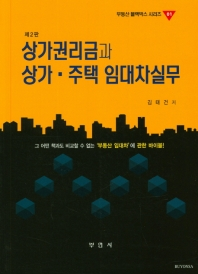 상가권리금과 상가 주택 임대차실무(2판)(부동산 블랙박스 시리즈 1)