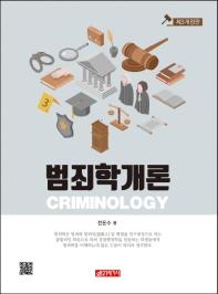 범죄학개론(개정판 3판)