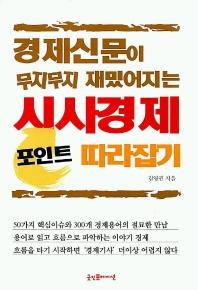경제신문이 무지무지 재밌어지는 시사경제 포인트 따라잡기 / 일부밑줄있음