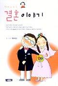 결혼 이야기(만화로보는)