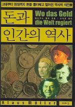 돈과 인간의 역사 [초판]