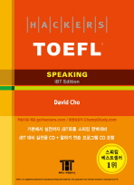 HACKERS TOEFL SPEAKING (iBT)(CD2장포함)