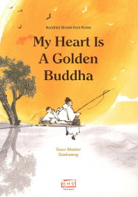My Heart  Is A Golden Buddha(Paperback)