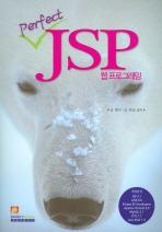 JSP 웹프로그래밍(PERFECT)(CD1장포함)