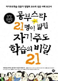 공부스타 21명이 밝힌 자기주도학습의 비밀 21 /새책수준 ☞ 서고위치:GT 8