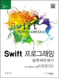 Swift 프로그래밍 쉽게 따라 하기(Wowbooks Mobile Series 5)