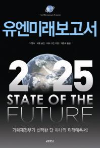 유엔미래보고서 2025