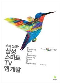 삼성 스마트TV 앱 개발(손에 잡히는)