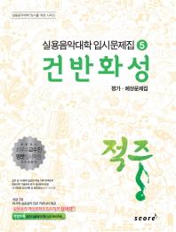 건반화성 평가 예상문제집(적중)(실용음악대학 입시문제집 5)