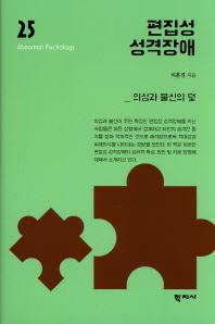 편집성 성격장애(이상심리학 시리즈 25)(양장본 HardCover)