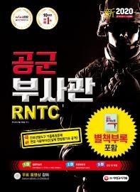 공군 부사관 RNTC(2020)