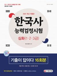 한국사능력검정시험 기출이 답이다 심화(1ㆍ2ㆍ3급)(16회분)(2021)