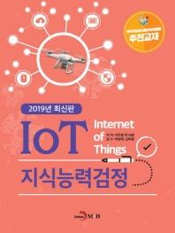 IoT 지식능력검정(2019)