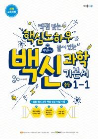 중등 과학 1-1 기본서(2021)(백신)
