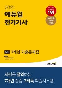 전기기사 필기 7개년 기출문제집(2021)(에듀윌)