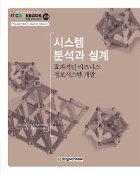 시스템 분석과 설계(IT COOKBOOK 46)