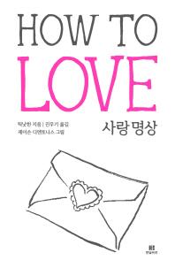 How To Love 사랑명상
