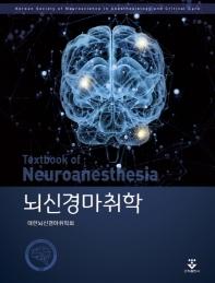 뇌신경마취학(양장본 HardCover)
