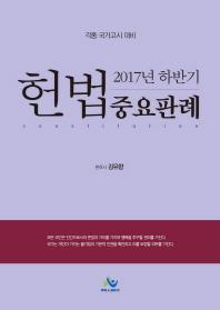 헌법중요판례(2017년 하반기)