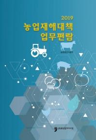 농업재해대책 업무편람(2019)