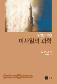 미사일의 과학
