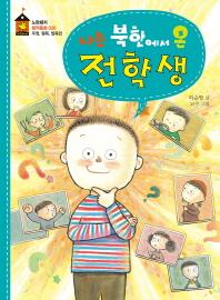 나는 북한에서 온 전학생(노란돼지 창작동화 20)