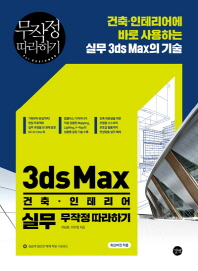 3ds Max 건축 인테리어 실무 무작정 따라하기