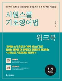 시원스쿨 기초영어법 워크북(개정판)