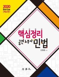 공인노무사 민법 핵심정리(2020)(6판)